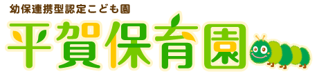 【公式】平賀保育園