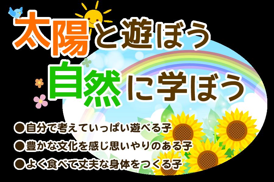 『太陽と遊ぼう』『自然に学ぼう』
